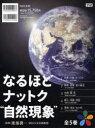 """【新品】【本】なるほどナットク""""自然現象"""" 全5巻 渡部 潤一 監修"""