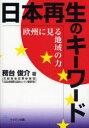 【新品】【本】日本再生のキーワード 欧州に見る地域の力 務台俊介/著