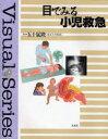 【新品】【本】目でみる小児救急 五十嵐隆/編集