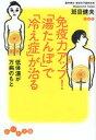 【新品】【本】免疫力アップ!「湯たんぽ」で「冷え症」が治る 低体温が万病のもと 班目健夫/著