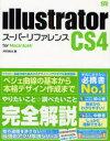 電脳, 系統開發 - 【新品】【本】Illustrator CS4スーパーリファレンス for Macintosh 井村克也/著