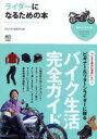【新品】【本】ライダーになるための本 免許取得からグッズ購入までゼロからわかるバイクライフ入門 BikeJIN編集部/編