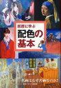 【新品】【本】巨匠に学ぶ配色の基本 名画はなぜ名画なのか 内田広由紀/著