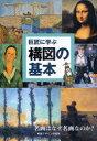 【新品】【本】巨匠に学ぶ構図の基本 名画はなぜ名画なのか 内田広由紀/著
