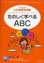 【新品】【本】たのしく学べるABC