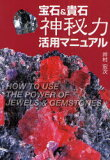 【新品】【本】【2500以上購入で】宝石&貴石 神秘力活用マニュアル 井村 宏次 著