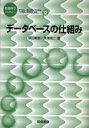 【新品】【本】データベースの仕組み 福田剛志/著 黒沢亮二/著