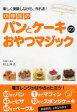 【新品】【本】小学生のパンとケーキのおやつマジック 楽しく実験しながら、作れる! おやつマジックCooking 村上祥子/料理製作・監修