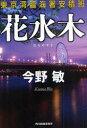 【新品】【本】花水木 今野敏/著