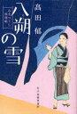 【新品】【本】八朔の雪 みをつくし料理帖 高田郁/著