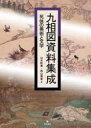 【新品】【本】九相図資料集成 死体の美術と文学 山本聡美/編 西山美香/編