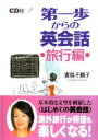【新品】【本】第一歩からの英会話 旅行編 CD付 妻鳥 千鶴子 著