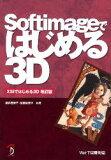 【新品】【本】【2500以上購入で】Softimageではじめる3D 坂井 登美子 著 武藤 栄美子 著