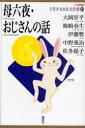 【新品】【本】21世紀版少年少女日本文学館 17 大岡 昇平 他著 梅崎 春生 他著
