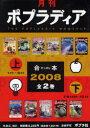 書, 雜誌, 漫畫 - 【新品】【本】'08 月刊ポプラディア合本 全2巻