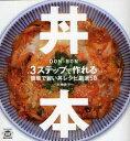 【新品】【本】丼本 3ステップで作れる簡単で旨い丼レシピ厳選50 小嶋貴子/〔著〕