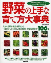 【新品】【本】野菜の上手な育て方大事典 人気の葉菜