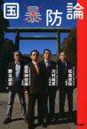【新品】【本】国防論 松島悠佐/著 川村純彦/著 田母神俊雄/著 勝谷誠彦/著