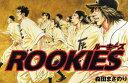 【新品】【本】ROOKIES 全14巻セット 森田 まさのり