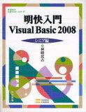 【新品】【本】【2500以上購入で】明快入門Visual Basic 2008 シニア編 林晴比古/著