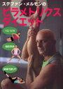 【新品】【本】ステファン・メルモンのピラメトリクスダイエット ステファン・メルモン/著