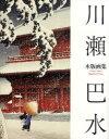 【新品】【本】川瀬巴水木版画集 川瀬巴水/著