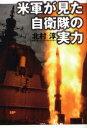 【新品】【本】米軍が見た自衛隊の実力 北村淳/著