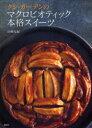 【新品】【本】クシ・ガーデンのマクロビオティック本格スイーツ 山崎友紀/著