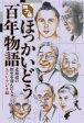【新品】【本】ほっかいどう百年物語 北海道の歴史を刻んだ人々−。 第9集 STVラジオ/編