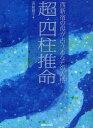 """【新品】【本】超・四柱推命 西新宿の母が占う、あなたの""""人格"""" 真如雅子/著"""