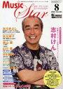 【新品】【本】月刊ミュージック☆スター 音楽を楽しむ