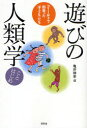 【新品】【本】遊びの人類学ことはじめ フィールドで出会った〈子ども〉たち 亀井伸孝/編