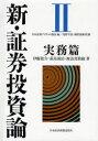 【新品】【本】新・証券投資論 2 日本証券アナリスト協会/編