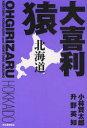 【新品】【本】大喜利猿 北海道 小林賢太郎/著 升野英知/著