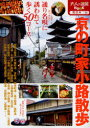 【新品】【本】京の町家小路散歩