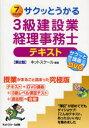 【新品】【本】サクッとうかる3級建設業経理事務士テキスト 7days ネットスクール 編著