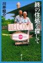【新品】【本】【2500円以上購入で送料無料】終の住処を探して 川井竜介/著