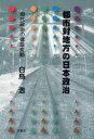 【新品】【本】都市対地方の日本政治 現代政治の構造変動 白鳥浩/著