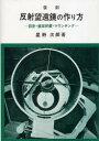 【新品】【本】反射望遠鏡の作り方 設計 鏡面研磨 マウンチング 復刻 星野次郎/著