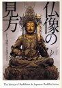 【新品】【本】仏像の見方 正しく理解する仏像のカタチ 沢村忠保/著