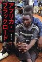 【新品】【本】アフリカ・ブラックロード 嵐よういち/著