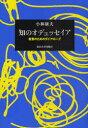 【新品】【本】知のオデュッセイア 教養のためのダイアローグ 小林康夫/著