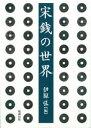 【新品】【本】宋銭の世界 伊原弘/編