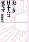 【新品】【本】美しき日本人は死なず 勝谷誠彦/著