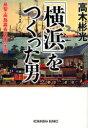【新品】【本】「横浜」をつくった男 易聖 高島嘉右衛門の生涯 高木彬光/著