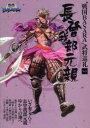 """【新品】【本】""""戦国BASARA""""武将巡礼 Vol.3"""