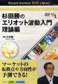 【新品】【本】DVD 杉田勝のエリオット波動入 理論編 杉田 勝 講師
