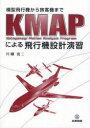 【新品】【本】KMAPによる飛行機設計演習 模型飛行機から旅客機まで Katayanagi Moti
