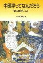 【新品】【本】中医学ってなんだろう 1 小金井信宏/著