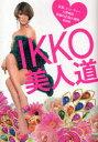 【新品】【本】IKKO美人道 恋愛、ビューティー、人間関係。究極のお悩み相談BO...